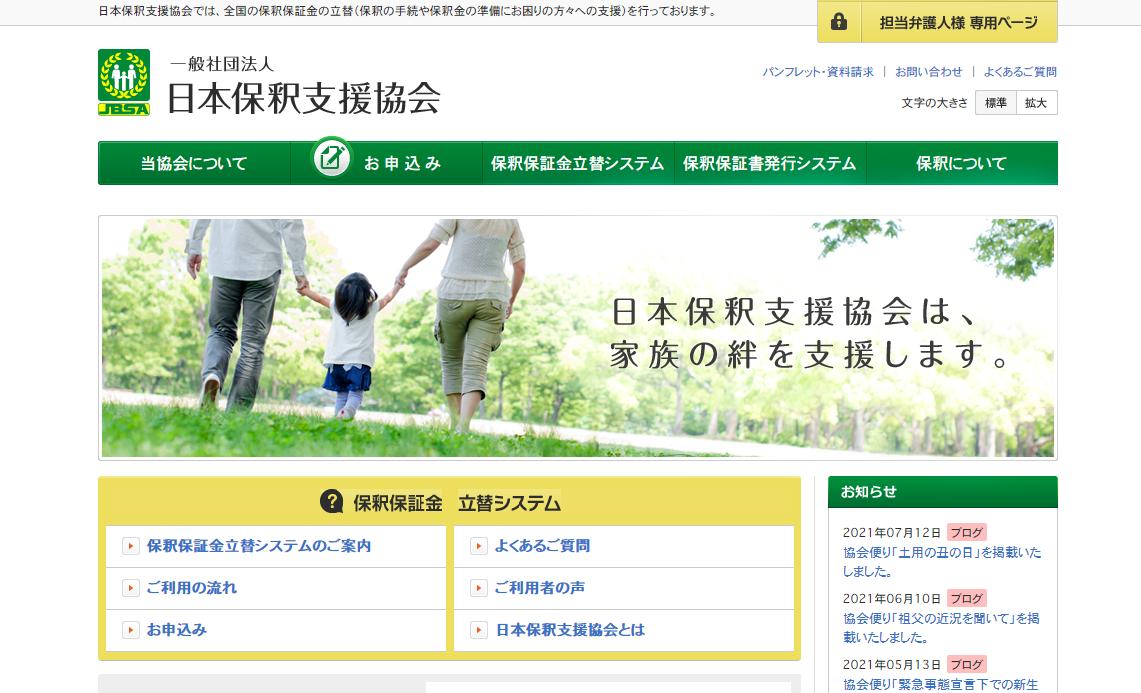 日本保釈支援協会